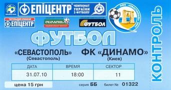 Билет: 31 июля 2010г.  ПФК Севастополь vs. Динамо (Киев)