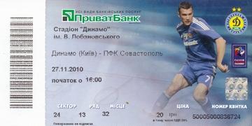 Билет:  27 ноября 2010г.  Динамо (Киев) vs. ПФК Севастополь