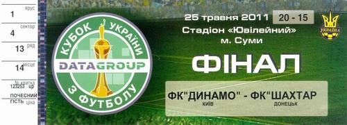 """Билет: 25 мая 2011г. """"Динамо"""" (Киев) vs. """"Шахтер"""" (Донецк)."""