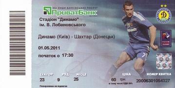 """Билет: 1 мая 2011г.  """"Динамо"""" (Киев) vs. """"Шахтер"""" (Донецк)."""