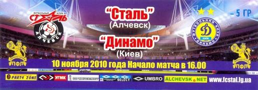 Билет: Кубок Украины. 10 ноября 2010г.  Сталь (Алчевск) vs. Динамо (Киев)