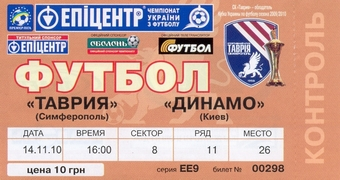 Билет: 14 ноября 2010г.  Таврия (Симферополь) vs. Динамо (Киев)