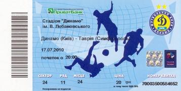 Билет: 17 июля 2010г. Динамо (Киев) vs. Таврия (Симферополь)