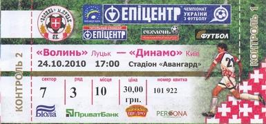 Билет: 24 октября 2010г.  Волынь (Луцк) vs. Динамо (Киев)