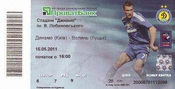 """Билет: 15 мая 2011г.  """"Динамо"""" (Киев) vs. """"Волынь"""" (Луцк)."""