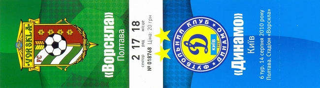 Билет: 14 августа 2010г.  Ворскла (Полтава) vs. Динамо (Киев)
