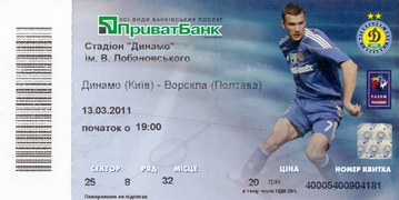 Билет: 13 марта 2011г. Динамо (Киев) vs. Ворскла (Полтава)