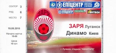 Билет: 19 сентября 2010г.  Заря (Луганск) vs. Динамо (Киев)