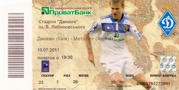 "Билет: 10 июля 2011г. ""Динамо"" (Киев) vs. ""Металлист"" (Харьков)."