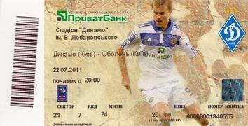 """Билет: 22 июля 2011г. """"Динамо"""" (Киев) vs. """"Оболонь"""" (Киев)."""
