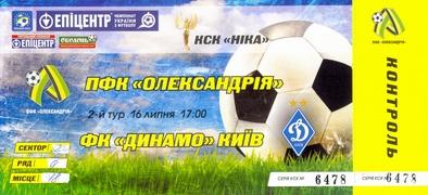 """Билет: 16 июля 2010г. ПФК """"Александрия"""" vs. """"Динамо"""" (Киев)."""