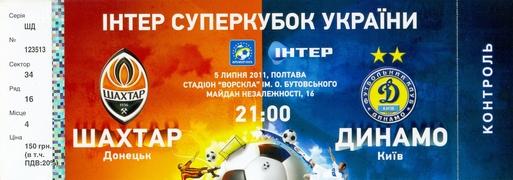 "Билет: 5 июля 2011г. ""Шахтер"" (Донецк) vs. ""Динамо"" (Киев)."