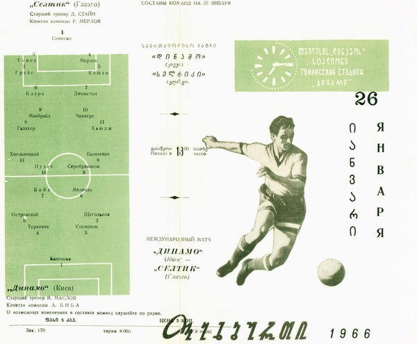 Dynamo Kiev vs. Celtic 26/01/1966