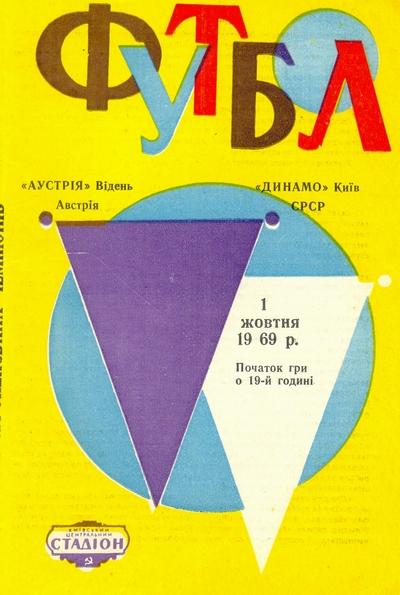 Dynamo Kiev vs. FK Austria Wien 01/10/1969.