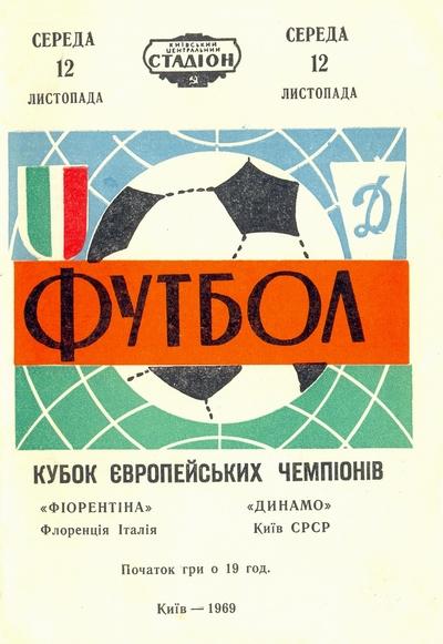 Dynamo Kiev vs. AC Fiorentina 12/11/1969.