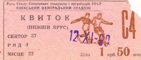 Ticket: Dynamo Kiev vs. AC Fiorentina 12/11/1969.