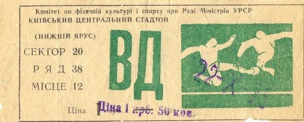 Dynamo Kiev vs. IA Akranes Iceland 22/10/1975