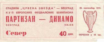Ticket: Partizan Belgrade vs. Dynamo Kiev 29/09/1976