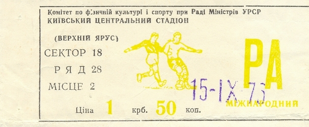 Ticket: Dynamo Kiev vs. Partizan Belgrade 15/09/1976
