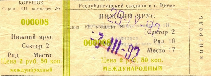 Ticket: Dynamo Kiev vs. Grasshoppers Zurich 29/09/1982