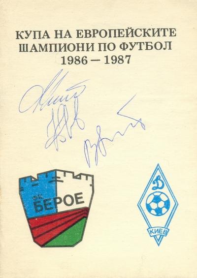 Beroe Stara-Zagora vs. Dynamo Kiev 17/09/1986