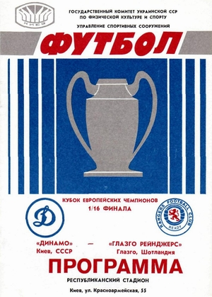 Dynamo Kiev vs. Rangers 16/09/1987