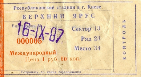 Ticket: Dynamo Kiev vs. Rangers 16/09/1987