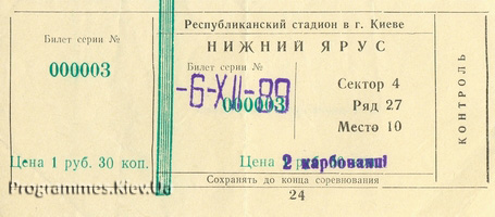 Ticket:  Dynamo Kiev vs. AC Fiorentina 06/12/1989