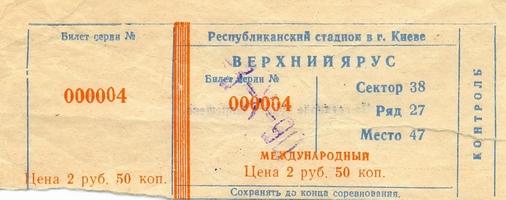 Ticket: Dynamo Kiev vs. KuPS (Kuopion Palloseura) Finland 03/10/1990