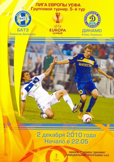 BATE Borisov vs. Dynamo Kiev 02/12/2010