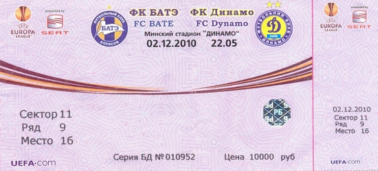 Ticket: BATE Borisov vs. Dynamo Kiev 02/12/2010