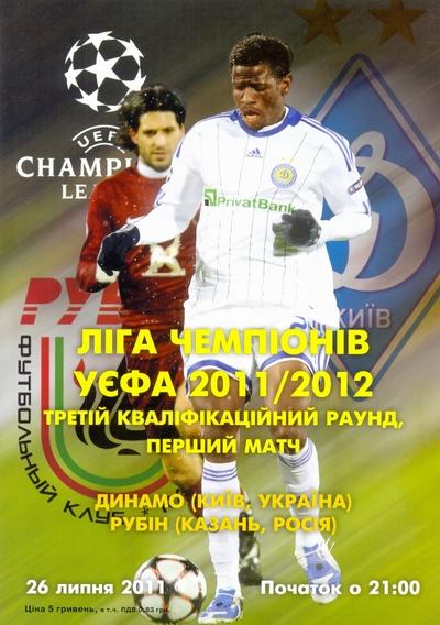 Dynamo Kiev vs. Rubin Kazan 26/07/2011.